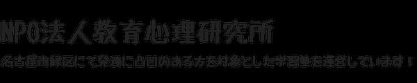 NPO法人教育心理研究所