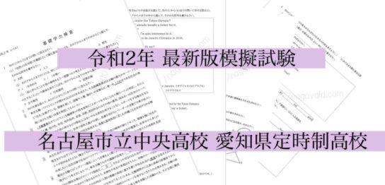 名古屋市立中央高校模擬試 過去問験